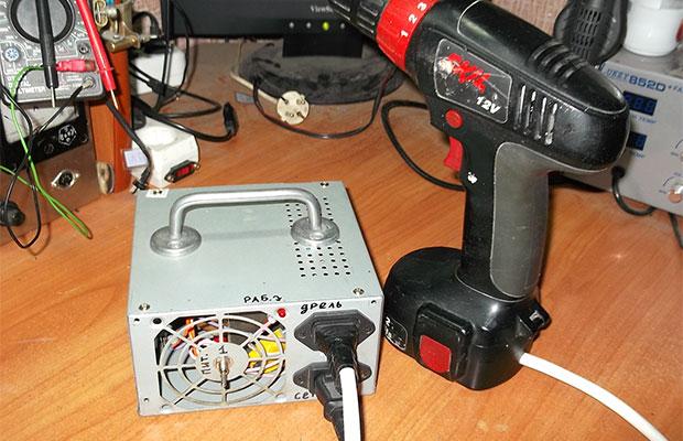 Многие используют для подключения инструмента компьютерные блоки питания