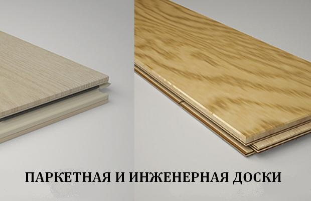 И инженерная, и паркетная доски после монтажа имитируют древесину