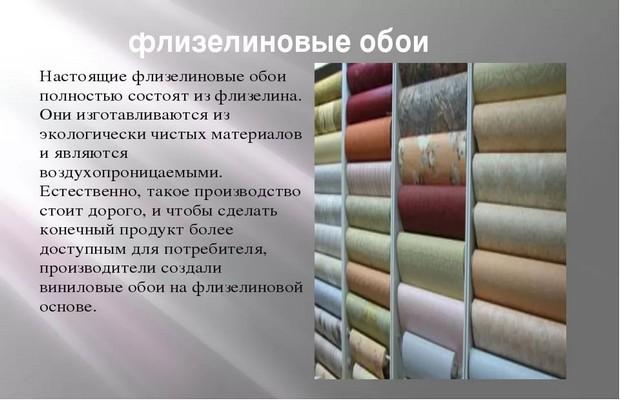 Флизелин – нетканый материал на основе синтетических проклеенных волокон