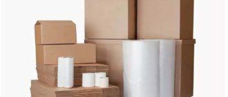 Какая упаковка нужна для переезда – выбираем варианты