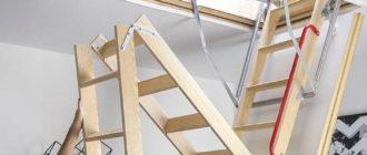 По каким параметрам выбирать чердачную лестницу