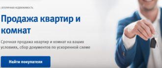 """""""ИНКОМ-Недвижимость"""""""